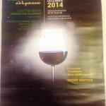 VINOLEMPDES Salon du Vin et de la Gastronomie